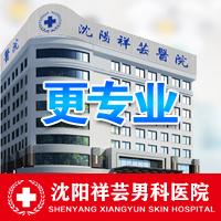 沈阳祥芸医院